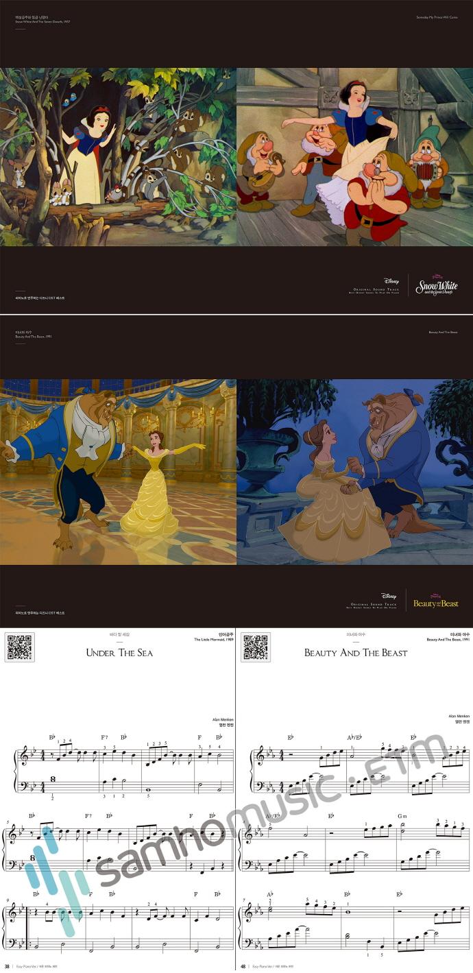 디즈니 OST 베스트(피아노로 연주하는) 도서 상세이미지