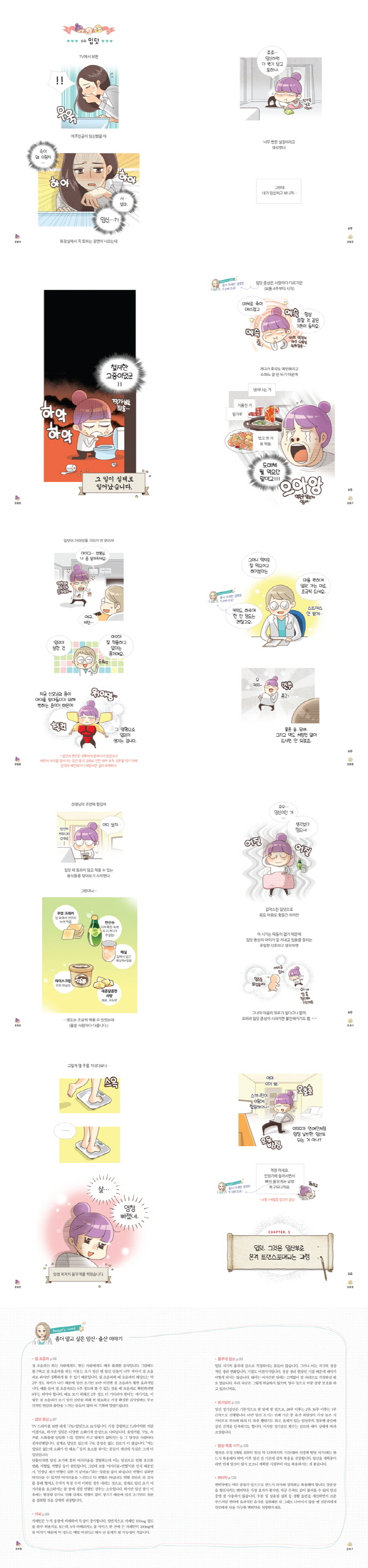 유부녀의 탄생 시즌2. 2 도서 상세이미지