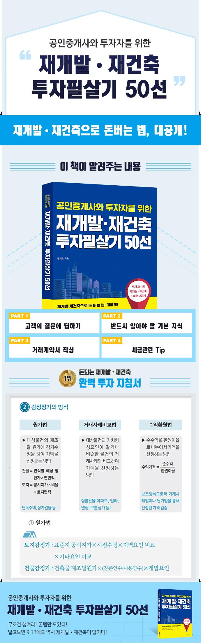 재개발 재건축 투자필살기 50선(공인중개사와 투자자를 위한) 도서 상세이미지