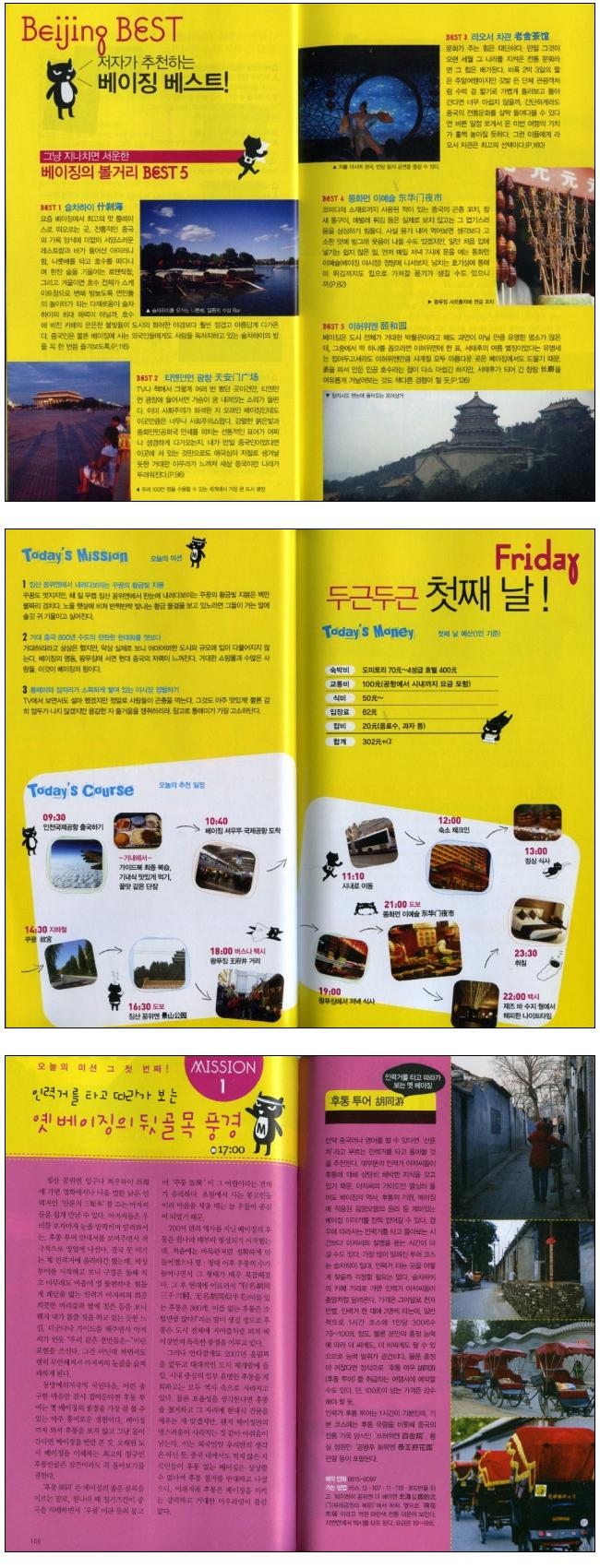 금요일에 떠나는 베이징(금토일 주말여행 05) 도서 상세이미지