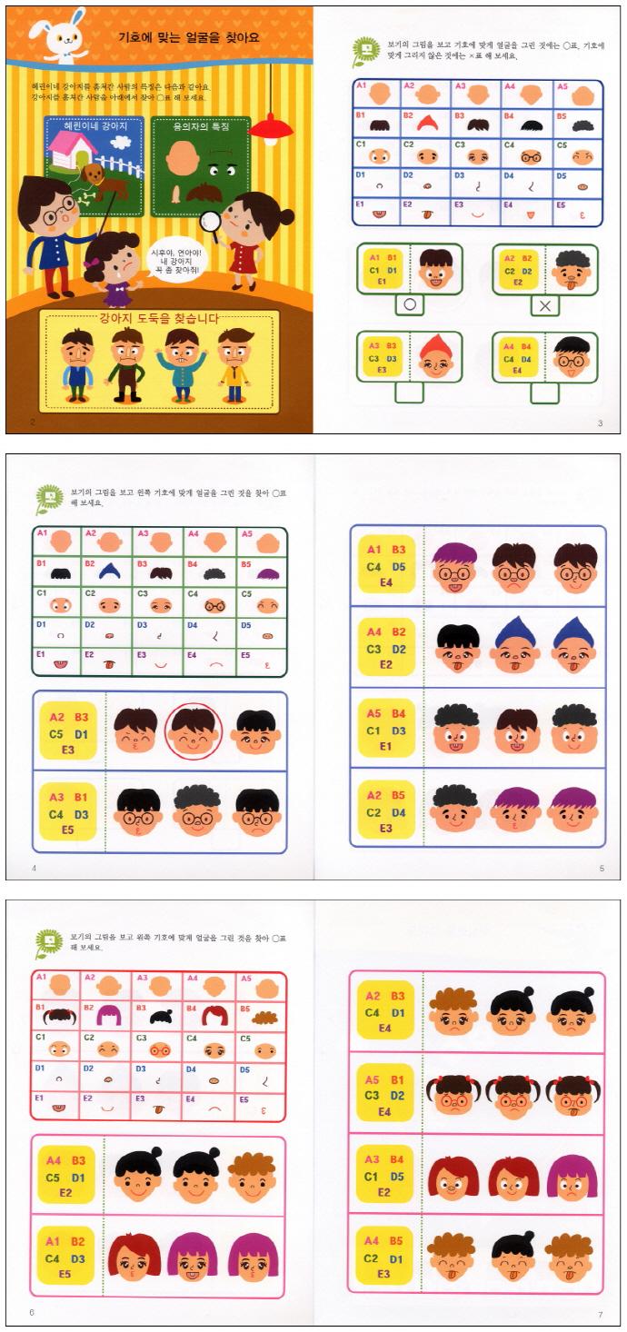 창의력 수학 초급 8단계(2012)(네모세모) 도서 상세이미지