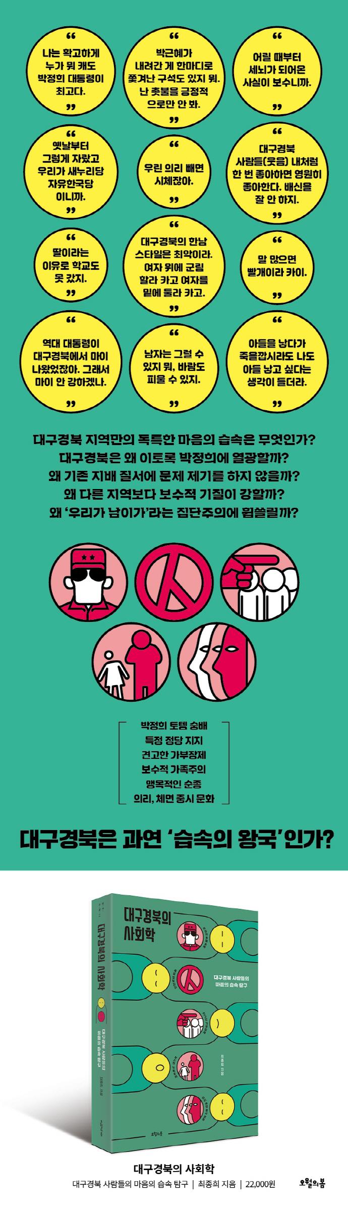 대구경북의 사회학 도서 상세이미지
