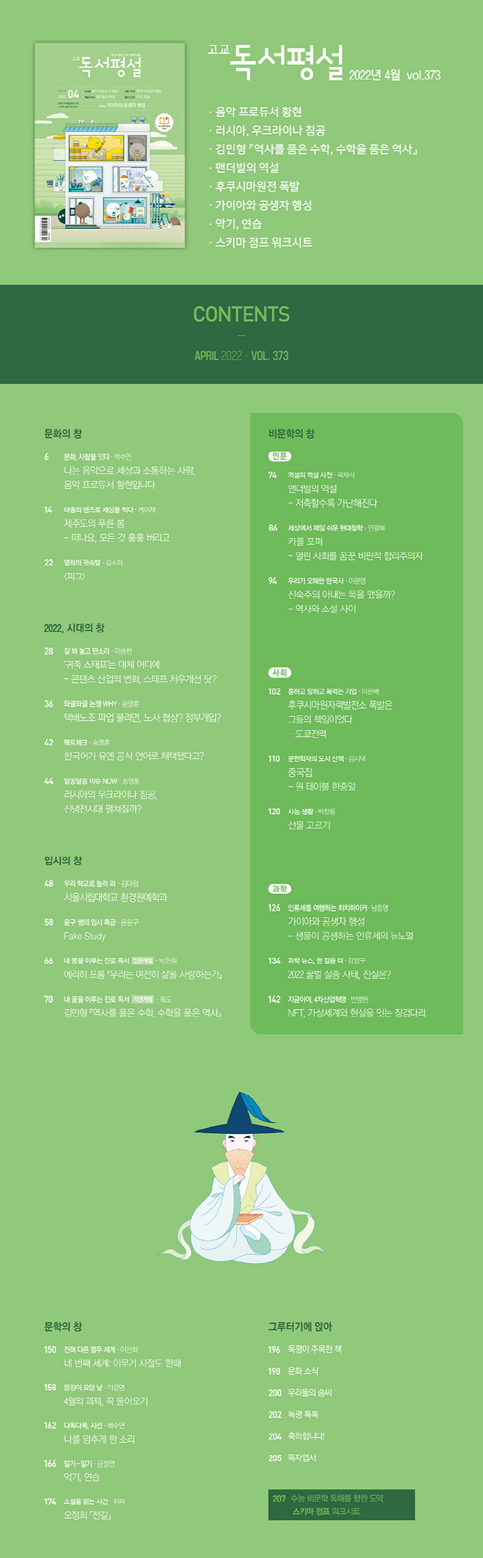고교독서평설(2018년 4월호) 도서 상세이미지