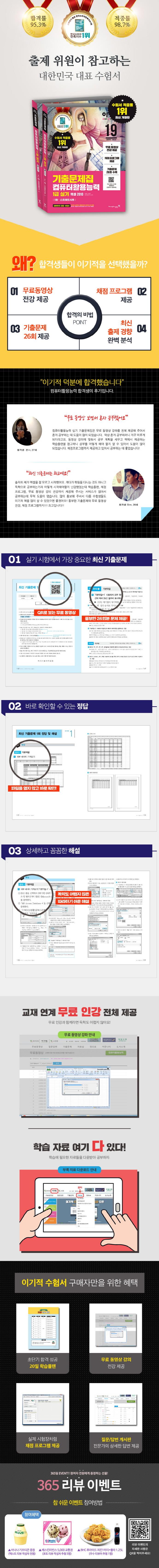 컴퓨터활용능력 1급 실기 기출문제집(2019)(이기적)(전2권) 도서 상세이미지