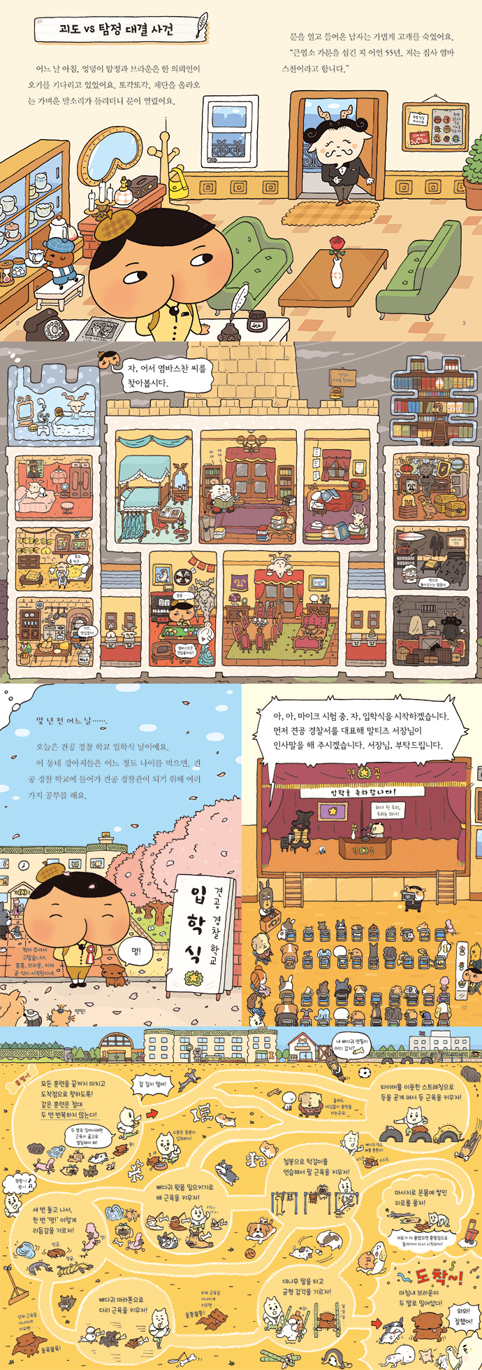 추리 천재 엉덩이 탐정. 4: 괴도 VS 탐정 대결 사건(양장본 HardCover) 도서 상세이미지