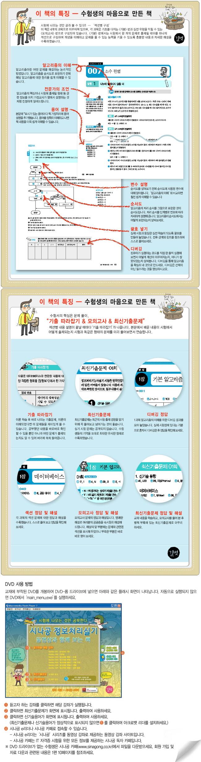 정보처리산업기사 실기(2009 시나공)(DVD1장포함)(시나공 시리즈 14) 도서 상세이미지
