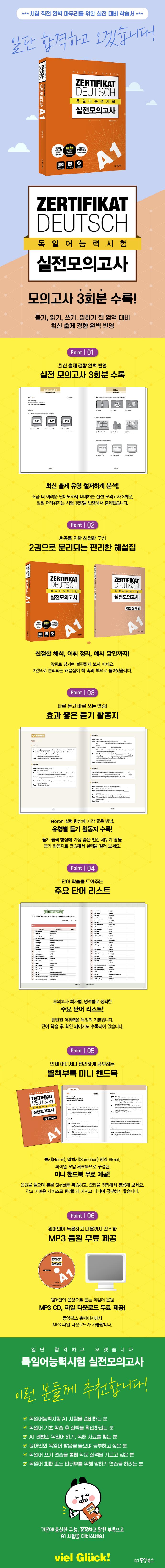 독일어능력시험 실전 모의고사 A1(CD1장포함) 도서 상세이미지
