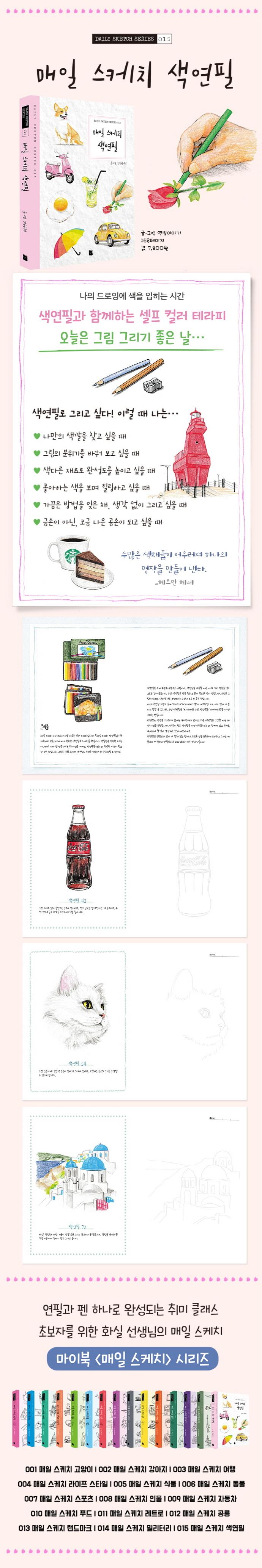 매일 스케치 색연필(Daily Sketch Series 15) 도서 상세이미지