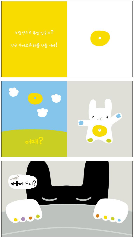 예쁜 색깔 세상(춤추는 카멜레온 4)(양장본 HardCover) 도서 상세이미지