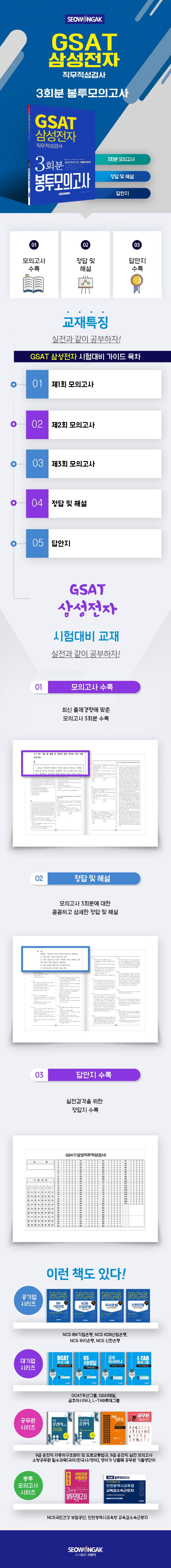 GSAT 삼성전자 직무적성검사 봉투모의고사(3회분)(2019 하반기) 도서 상세이미지