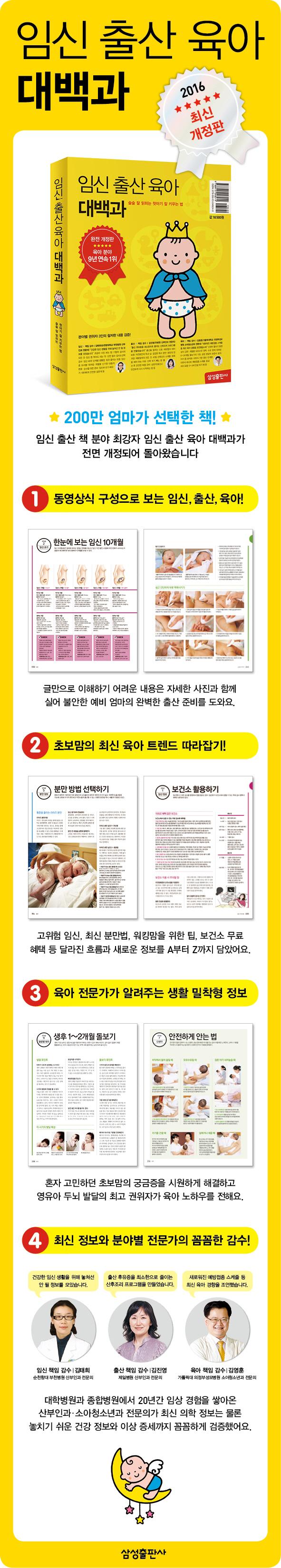 임신 출산 육아 대백과(개정판) 도서 상세이미지