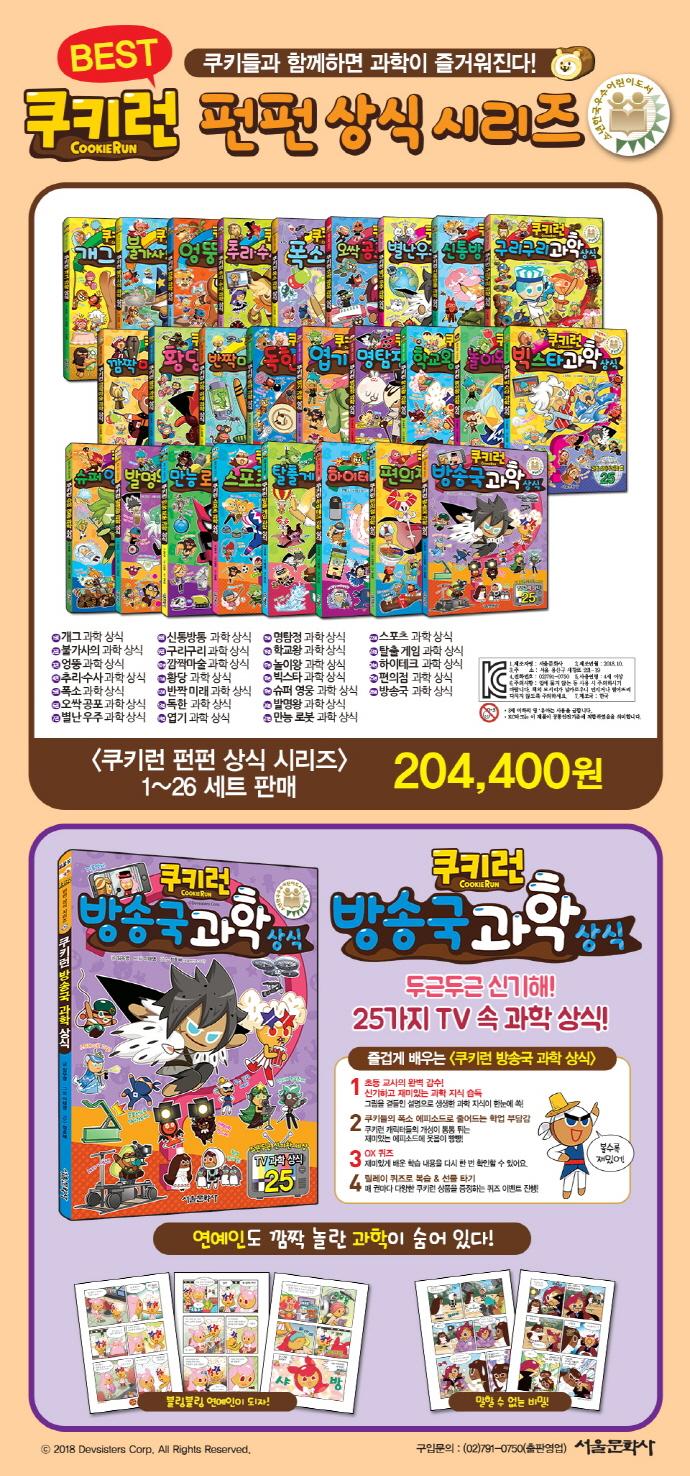 쿠키런 펀펀 상식 시리즈 1-26권 세트(전26권) 도서 상세이미지