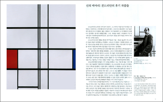 피트 몬드리안(베이식 아트 시리즈) 도서 상세이미지