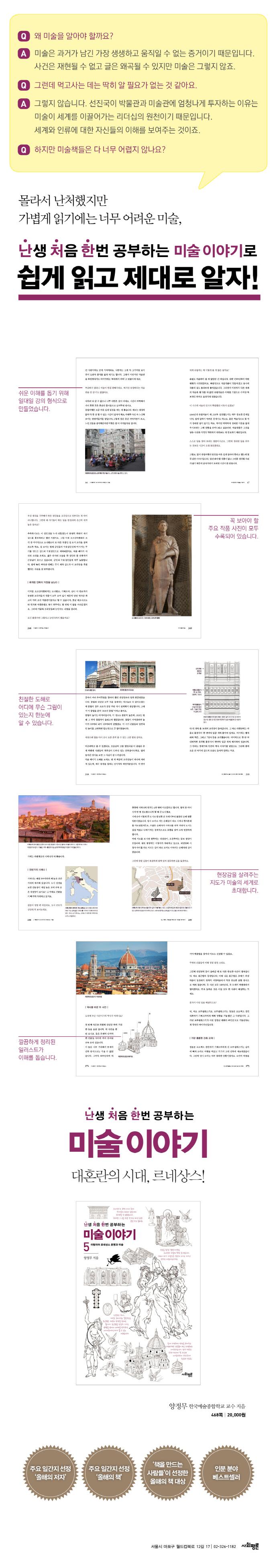 난생 처음 한번 공부하는 미술 이야기. 5: 이탈리아 르네상스 문명과 미술(난처한 시리즈) 도서 상세이미지