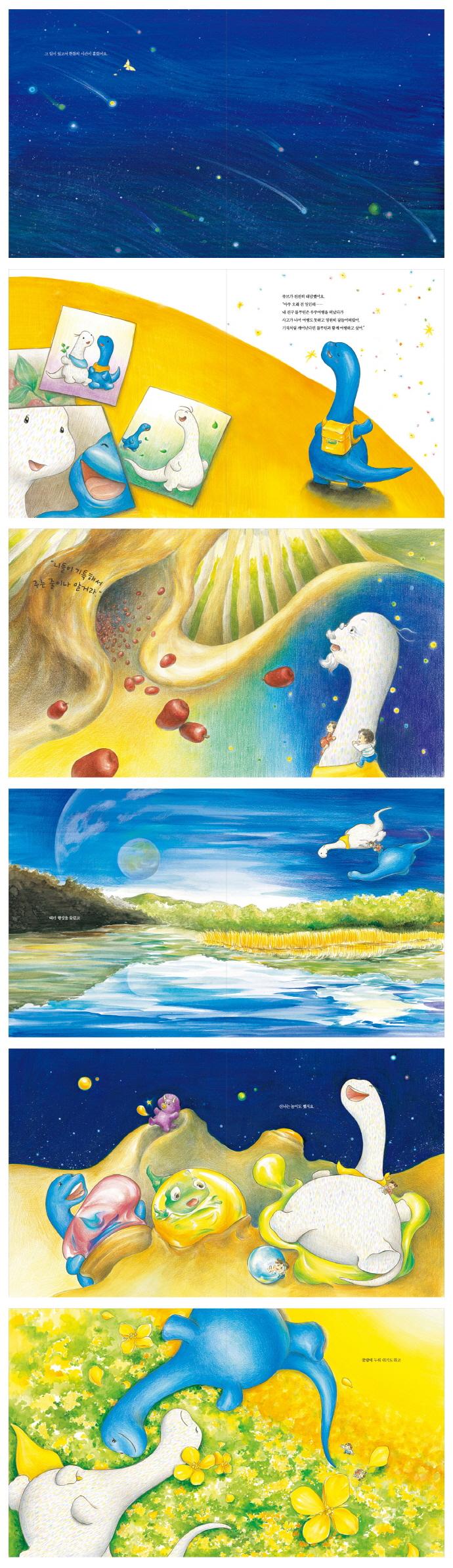 대추마을 쥬브의 우주여행(쥬브와 이상한 연필 시리즈 3)(양장본 HardCover) 도서 상세이미지