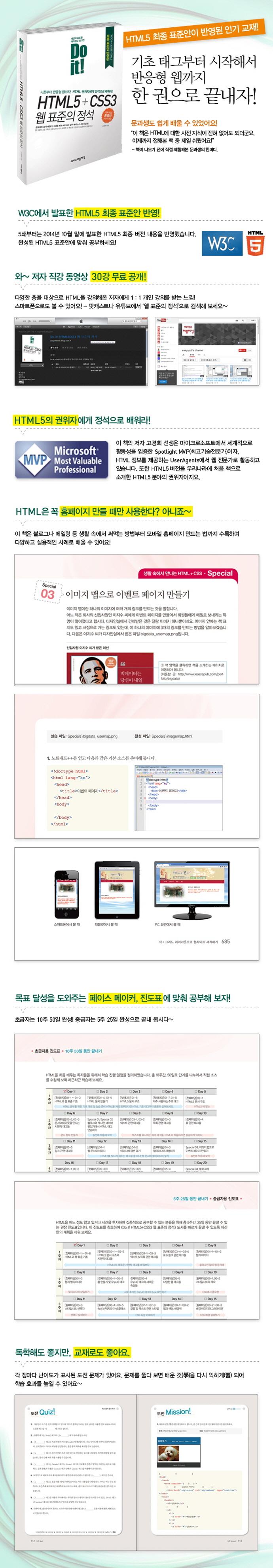 HTML5+CSS3 웹 표준의 정석(Do it) 도서 상세이미지