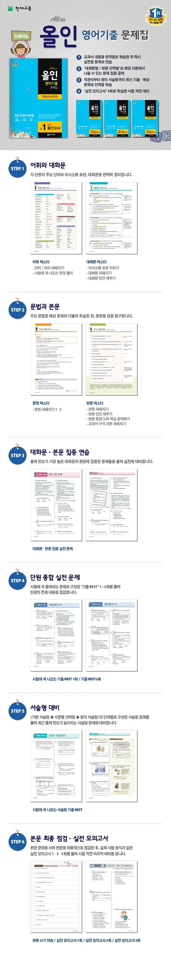 중학 영어 중1-2 중간고사 기출문제집(천재교육 이재영)(2017)(올인) 도서 상세이미지