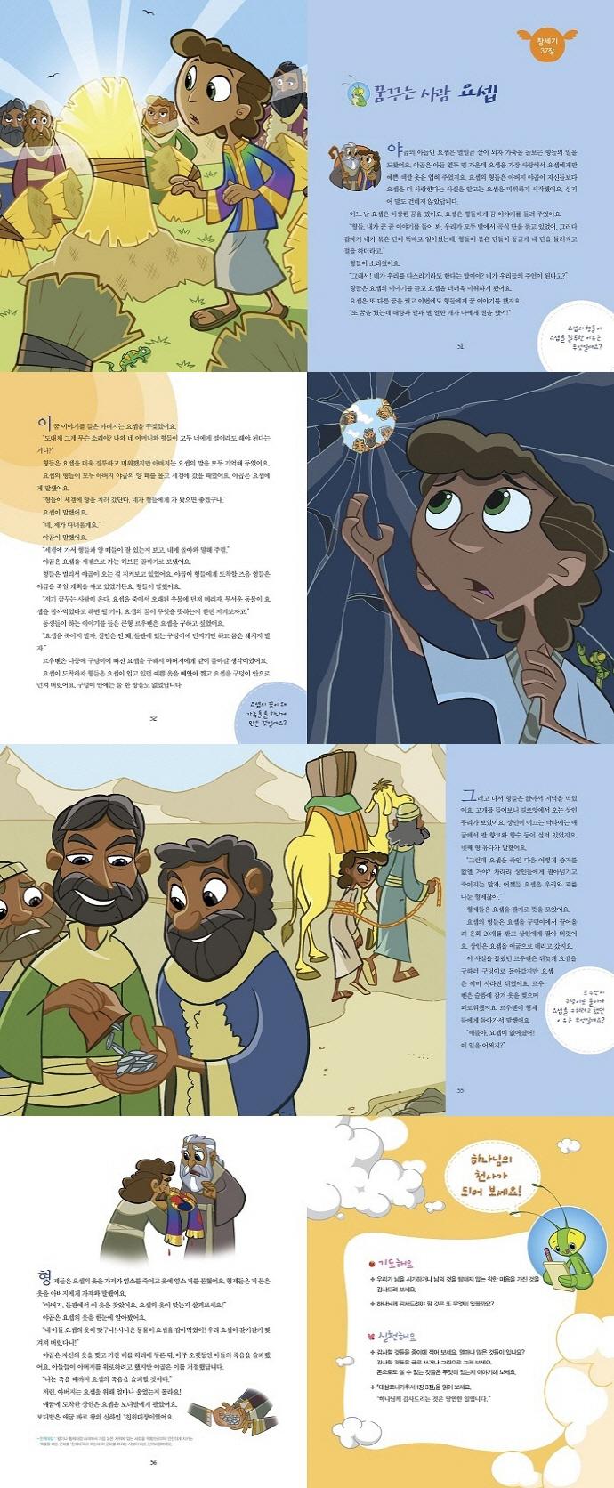 유진 피터슨의 첫 번째 어린이 성경: 구약(CD1장포함) 도서 상세이미지