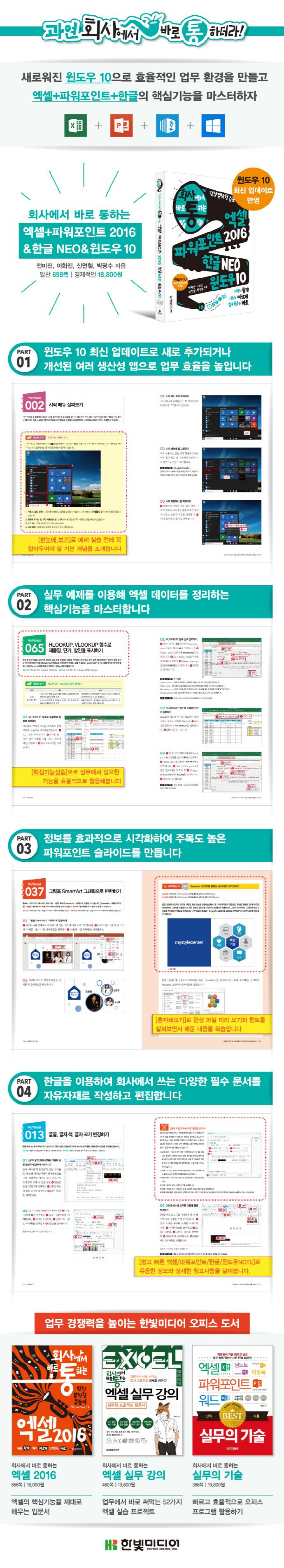 회사에서 바로 통하는 엑셀+파워포인트 2016 한글 NEO 윈도우 10(회사통) 도서 상세이미지