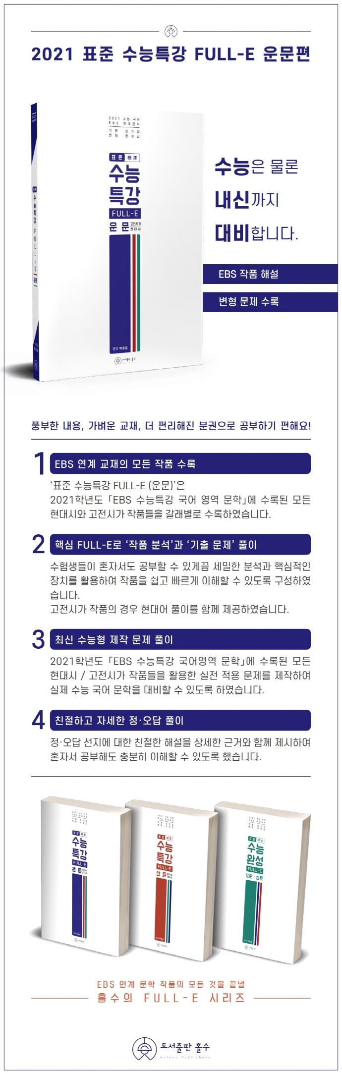 고등 운문(현대시+고전시가)(2020)(2021 수능대비)(표준 수능특강 FULL-E) 도서 상세이미지