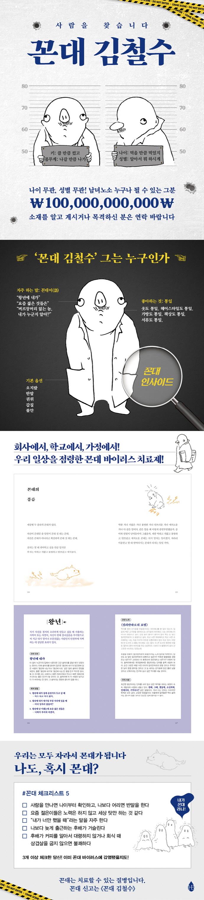 꼰대 김철수 도서 상세이미지