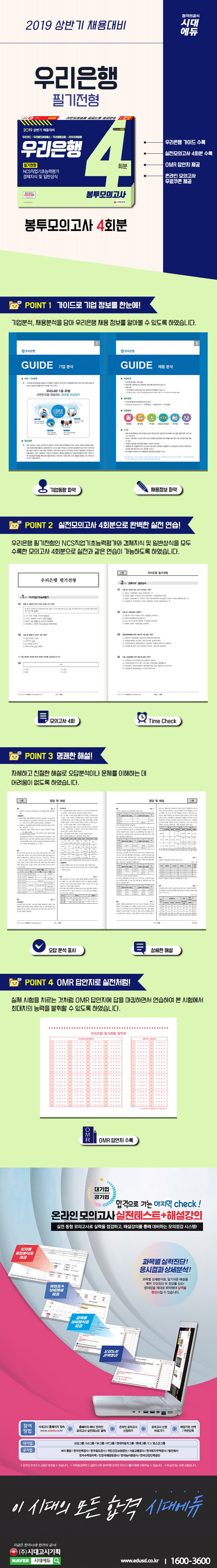 우리은행 필기전형 봉투모의고사 4회분(2019) 도서 상세이미지