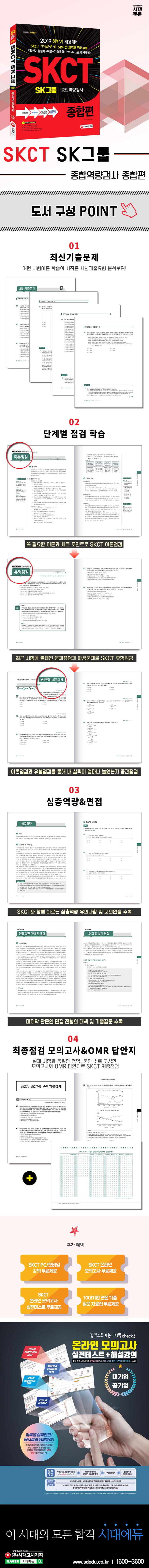SK그룹 종합역량검사 종합편(2019 하반기)(SKCT) 도서 상세이미지