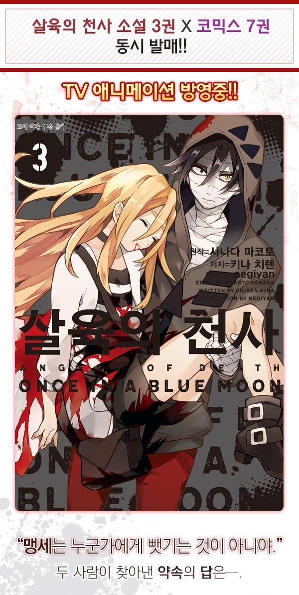 살육의 천사. 3(L노벨(L Novel)) 도서 상세이미지