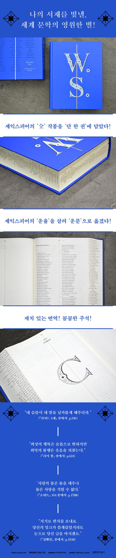 셰익스피어 전집(양장본 HardCover) 도서 상세이미지