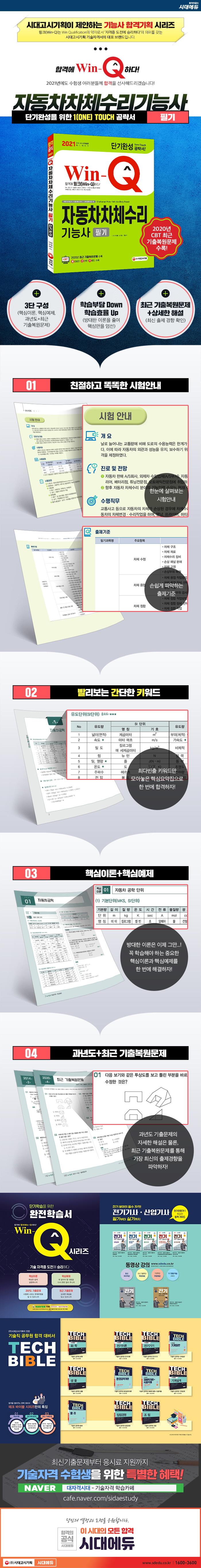 자동차차체수리기능사 필기 단기완성(2021)(Win-Q)(개정판) 도서 상세이미지