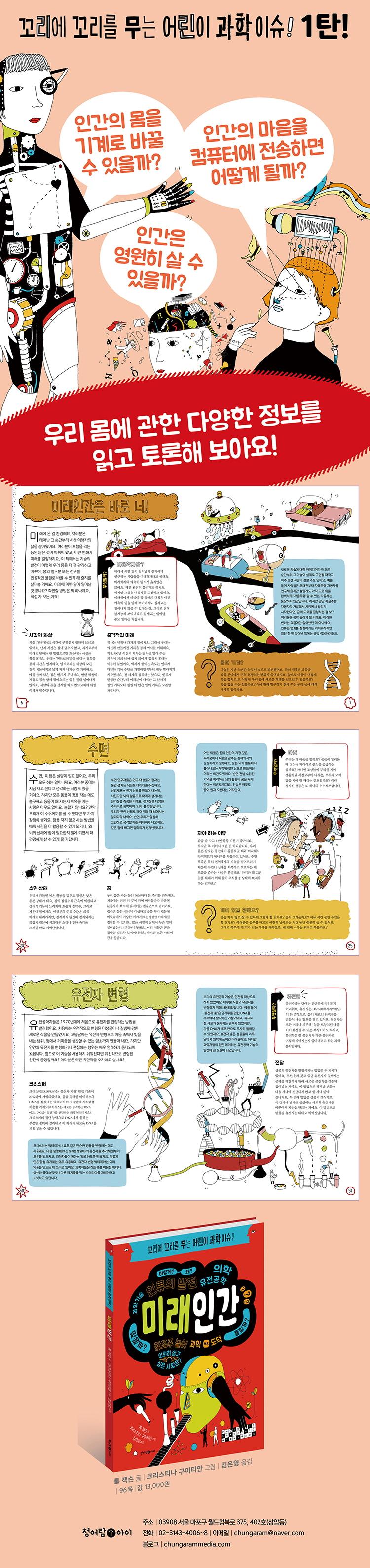 미래인간(꼬리에 꼬리를 무는 어린이 과학이슈 1)(양장본 HardCover) 도서 상세이미지