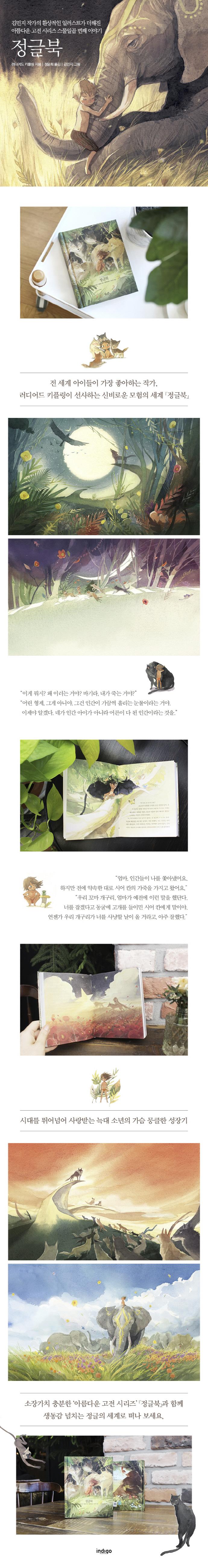 정글북(아름다운 고전 시리즈 27)(양장본 HardCover) 도서 상세이미지
