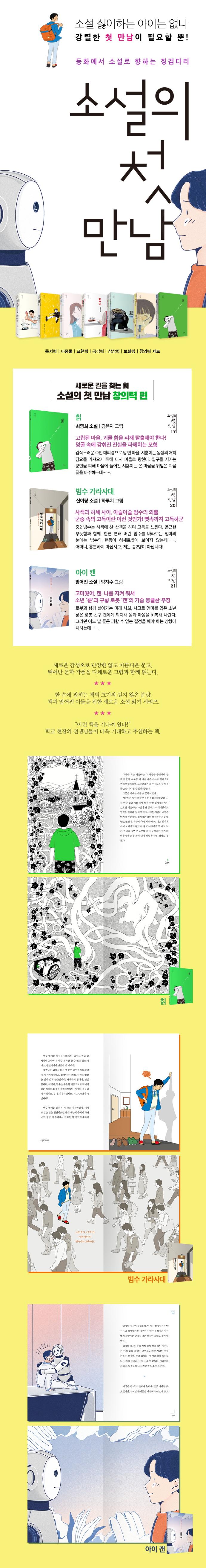 소설의 첫 만남 세트: 창의력(전3권) 도서 상세이미지