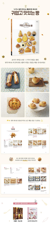 귀엽고 맛있는 빵(핸드메이드 시크릿 레시피) 도서 상세이미지