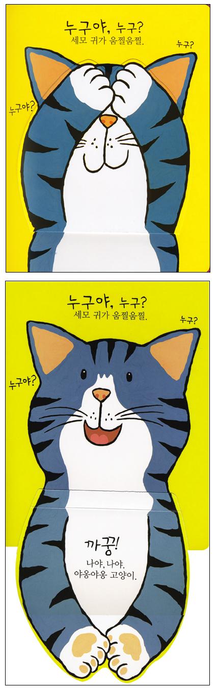 까꿍 나야 나야(까꿍 생활 습관 놀이책)(양장본 HardCover) 도서 상세이미지