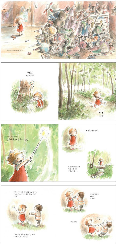 요술 지팡이(책콩 그림책 11)(양장본 HardCover) 도서 상세이미지