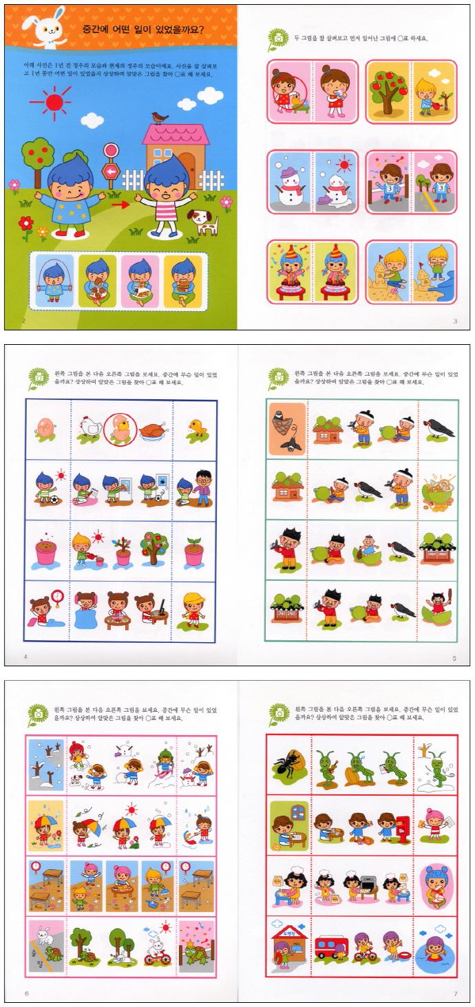 창의력 수학 초급 9단계(2012)(네모세모) 도서 상세이미지