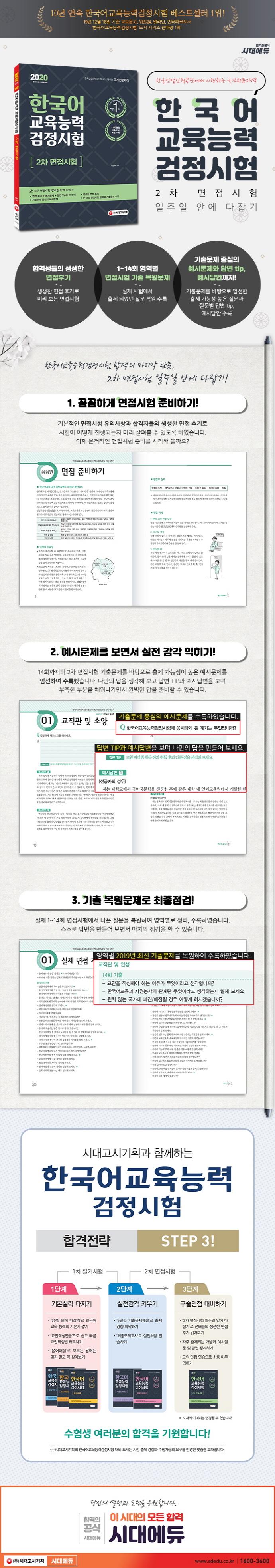 한국어교육능력검정시험 2차 면접시험 일주일 안에 다잡기(2020)(10판) 도서 상세이미지