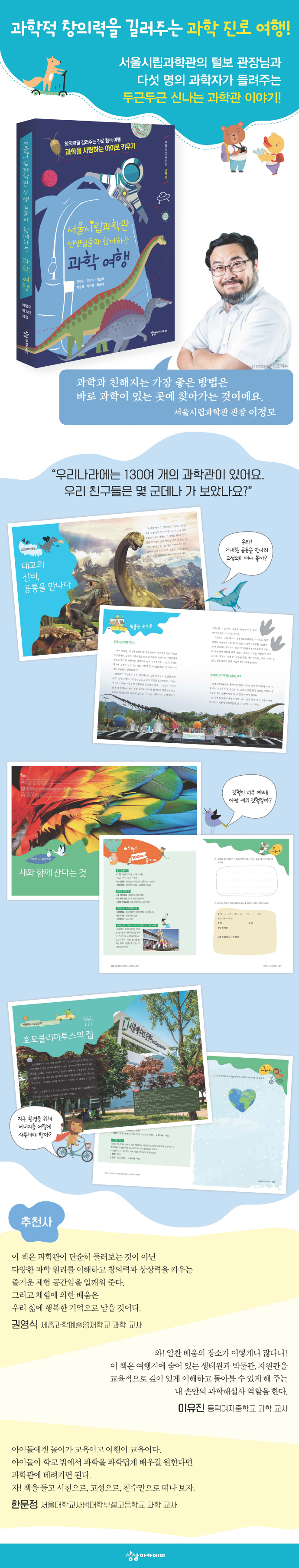 서울시립과학관 선생님들과 함께하는 과학 여행(여행도 교육이다) 도서 상세이미지