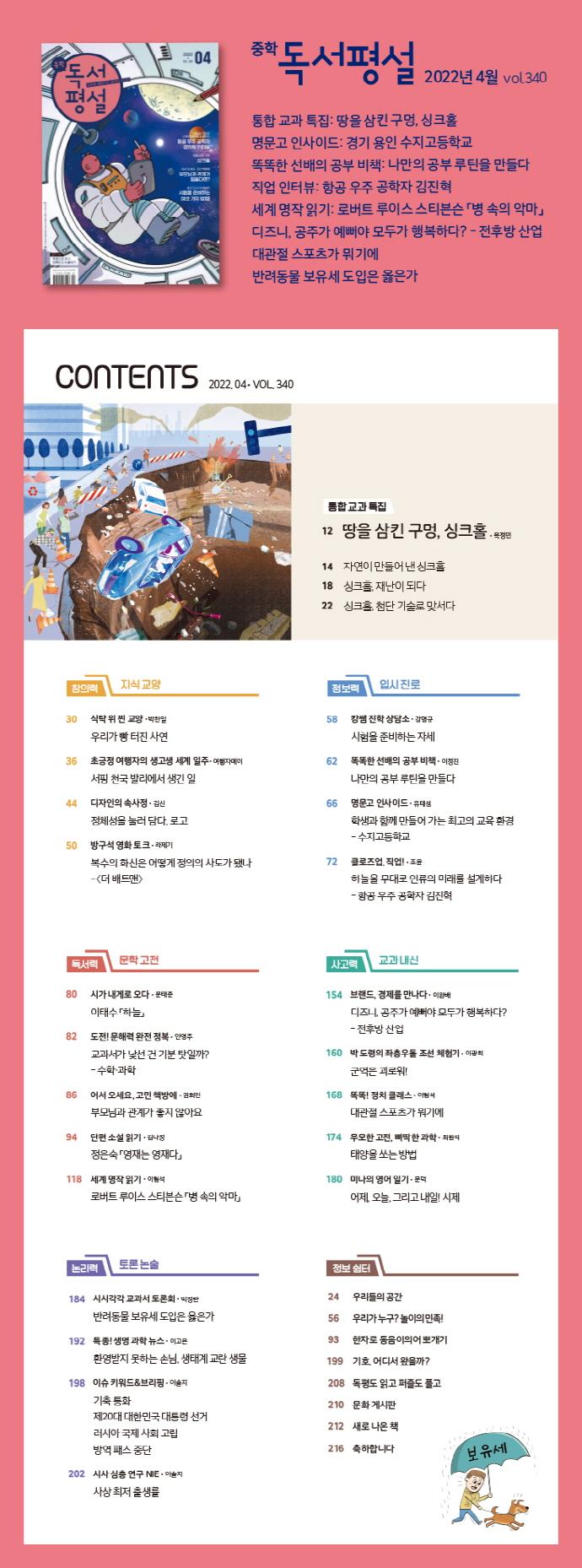 중학독서평설(2020년 4월호) 도서 상세이미지