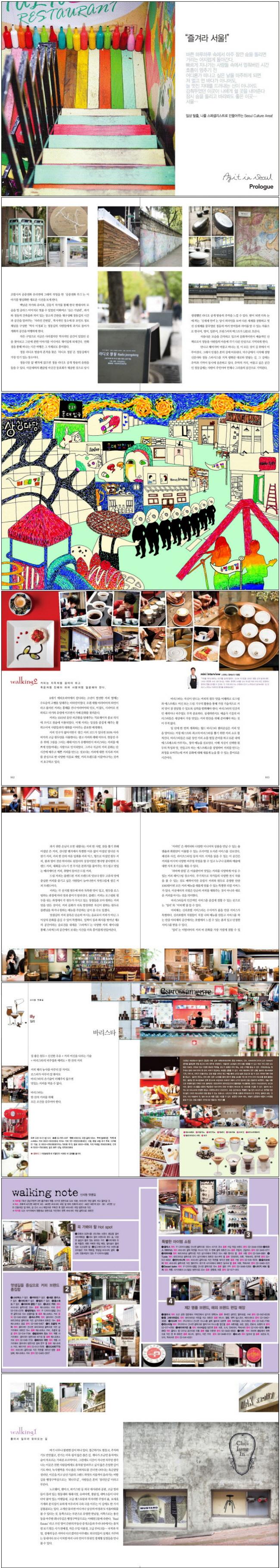 AGIT IN SEOUL(아지트 인 서울) 도서 상세이미지