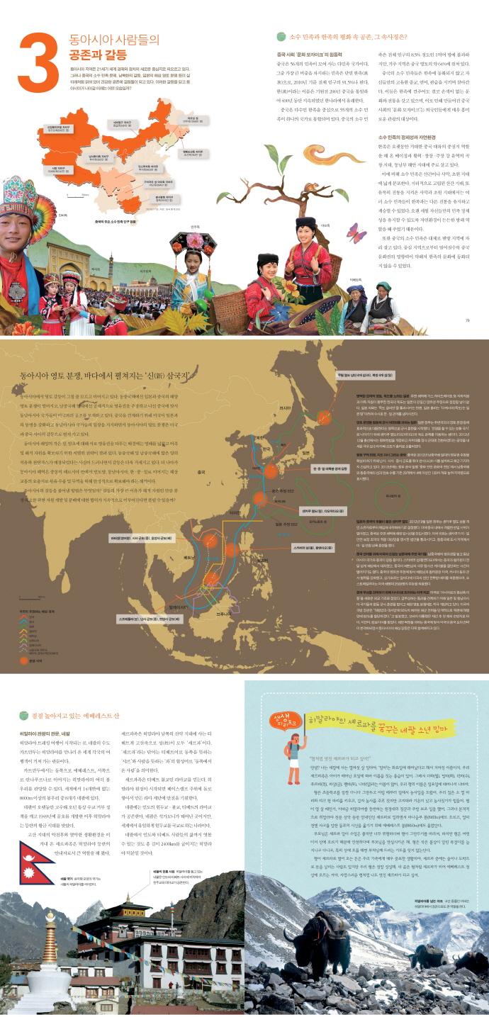세계지리 세상과 통하다. 1: 아시아에서 오세아니아까지 도서 상세이미지