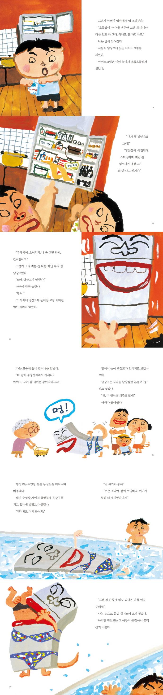 냉장고의 여름방학(제멋대로 휴가 시리즈 1) 도서 상세이미지