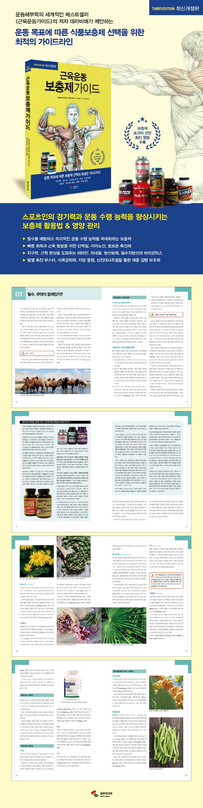 근육운동 보충제가이드(개정판 3판) 도서 상세이미지