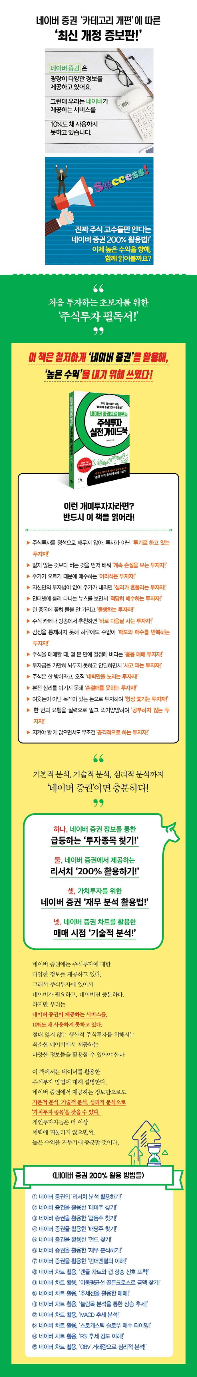 네이버 증권으로 배우는 주식투자 실전 가이드북 도서 상세이미지