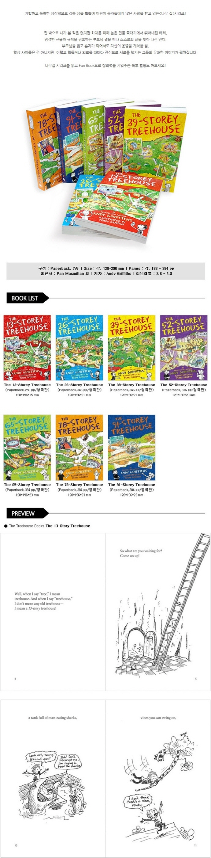 Treehouse 7-Book Set 나무집 시리즈 7종 세트 (영국판) 도서 상세이미지