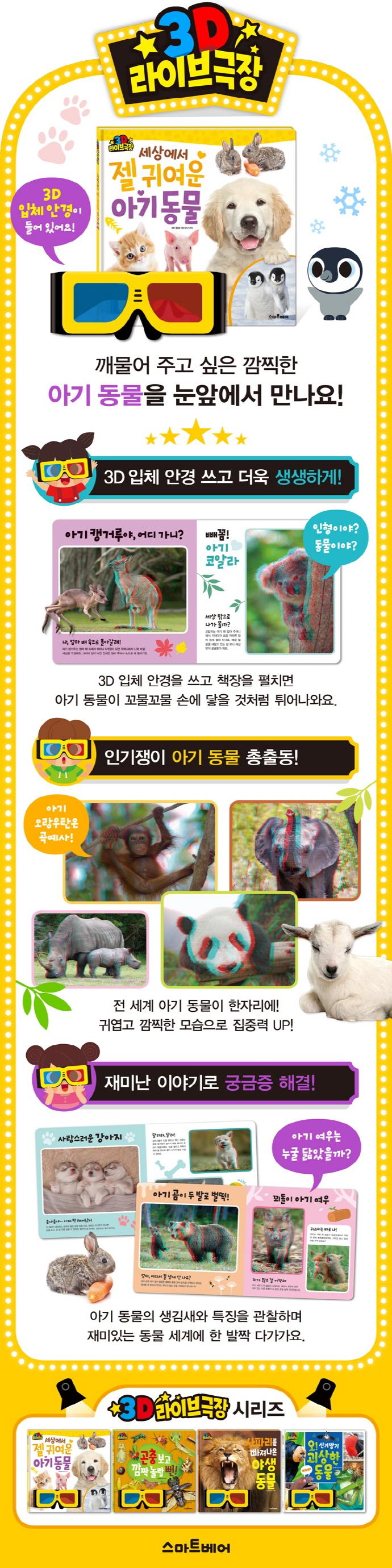 세상에서 젤 귀여운 아기 동물(3D 라이브 극장)(양장본 HardCover) 도서 상세이미지