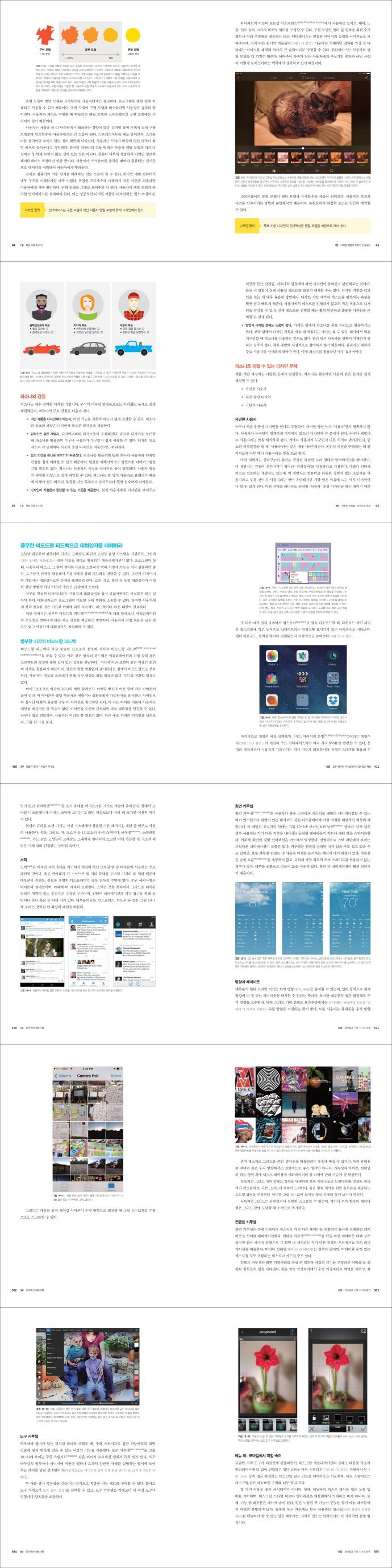 About Face 4 인터랙션 디자인의 본질(4판)(UX 프로페셔널 시리즈) 도서 상세이미지