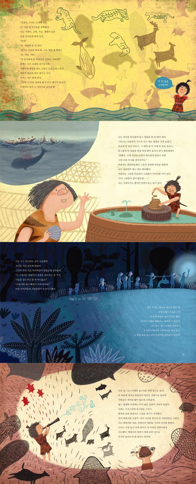 신석기 시대에서 온 그림 편지(처음부터 제대로 배우는 한국사 그림책 9) 도서 상세이미지