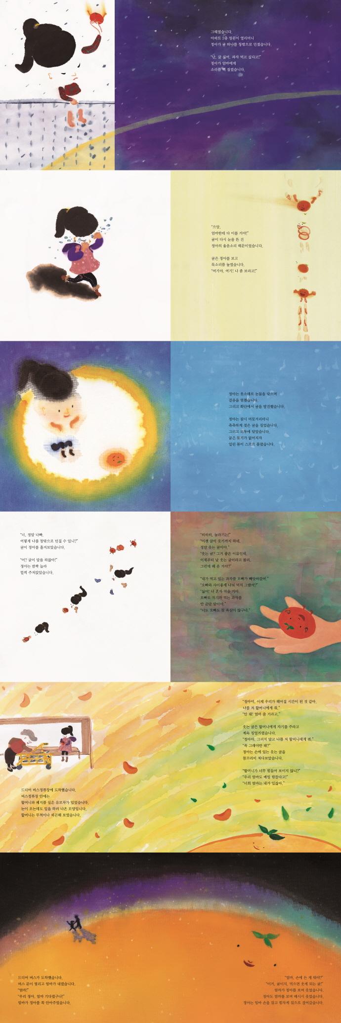 웃는 귤(예쁜맘&고운맘 어린이 심성동화 시리즈 6)(양장본 HardCover) 도서 상세이미지